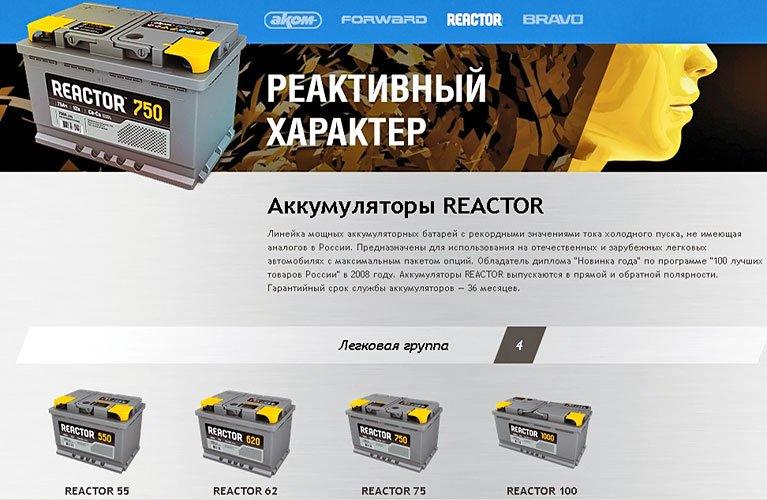 akkumulyatory-reaktor