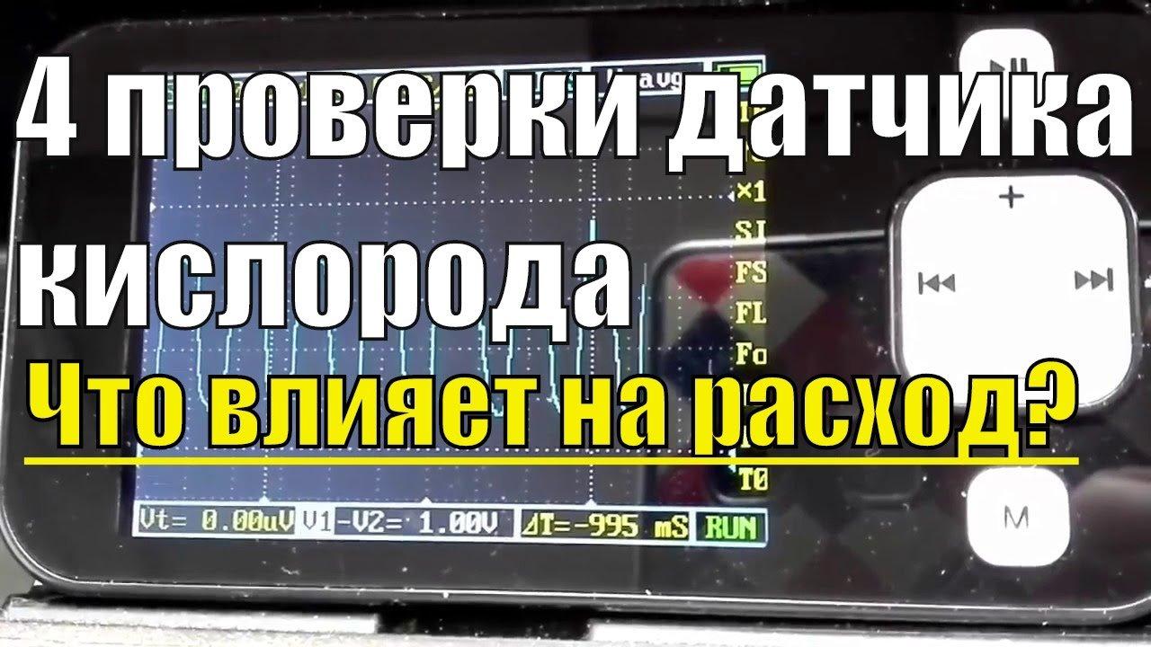 Как проверить датчик лямбда зонд своими руками фото 847