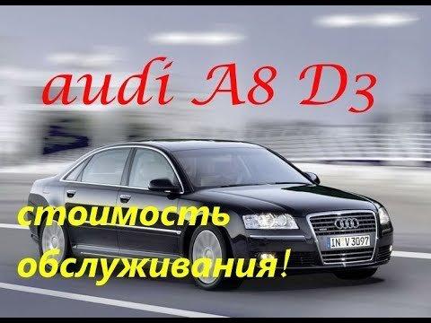 Audi A8 D3 4e Отзывы