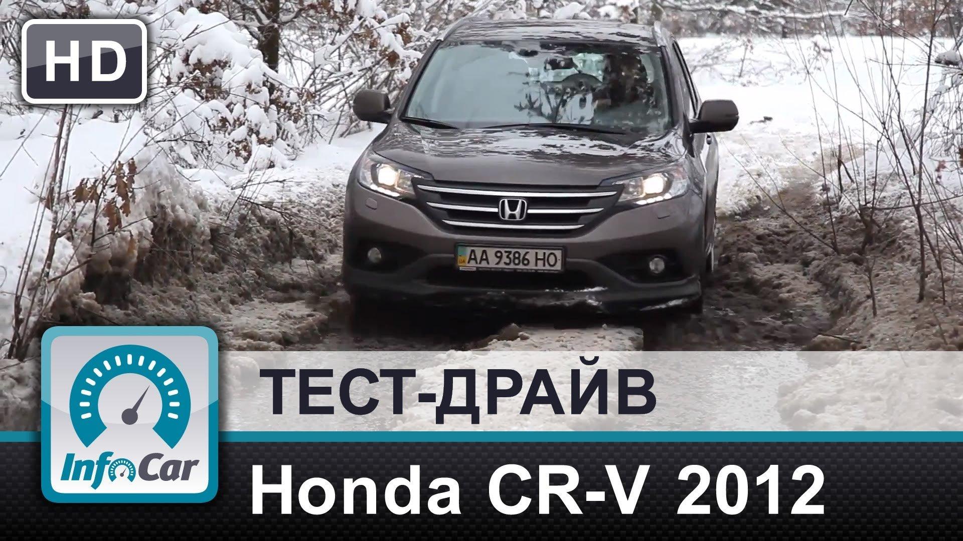 Хонда Cr V 2012 Характеристики