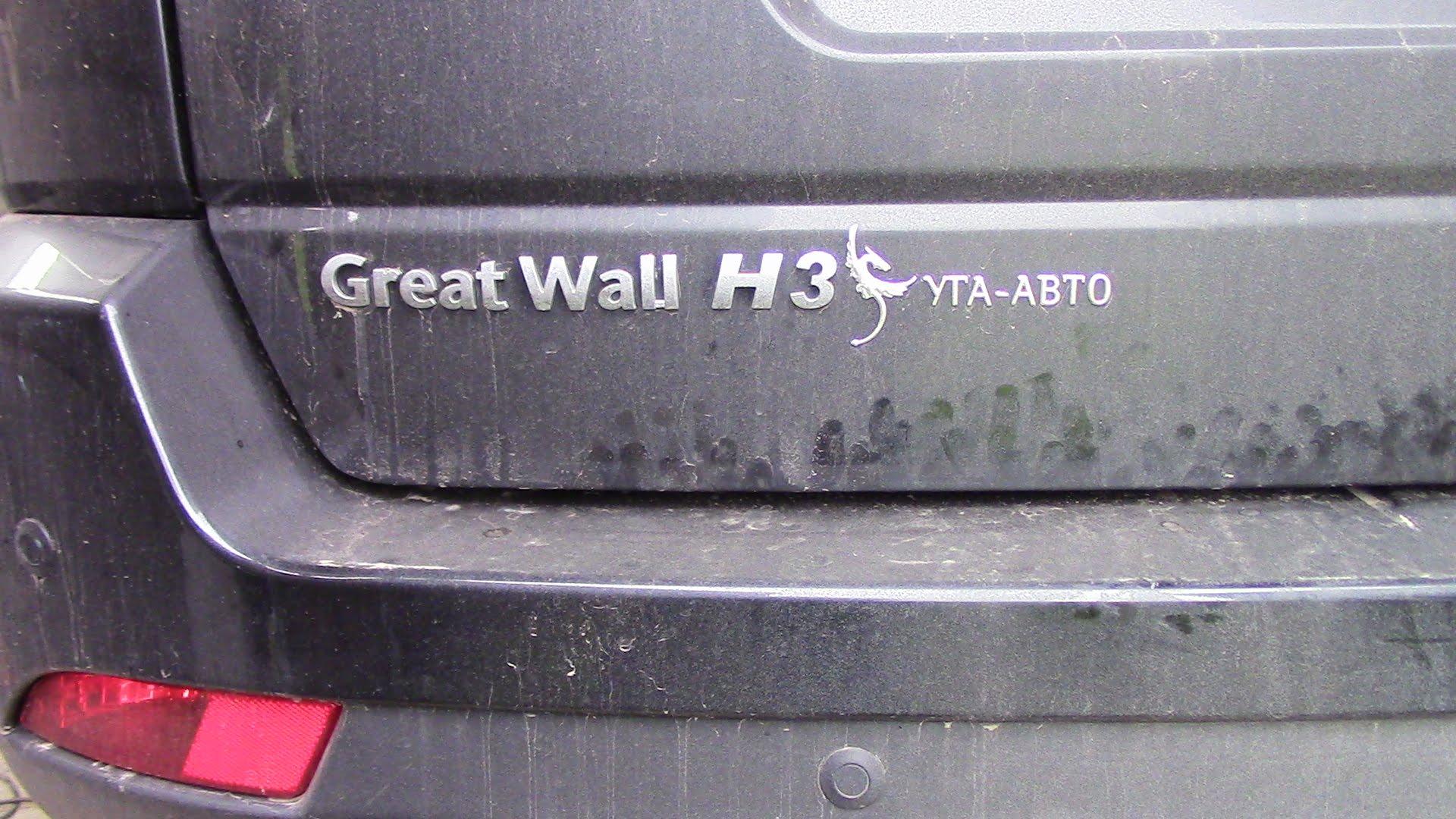 Как Снять Обшивку Двери Багажника Ховер Н3