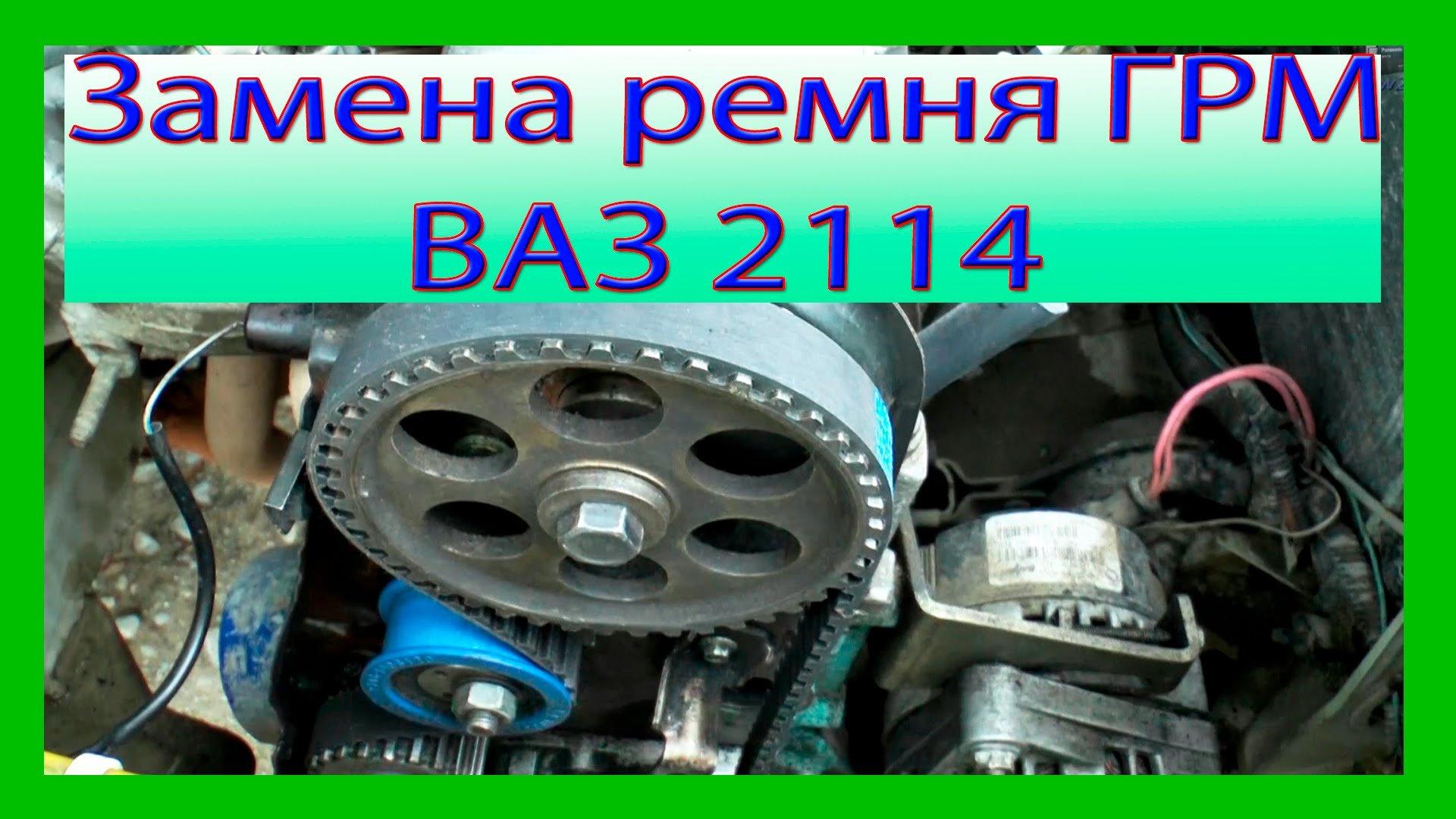 Замена Ремня Грм Ваз 2115 Инжектор
