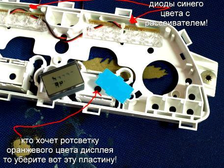 zamena-podsvetki-pribornoj-paneli-vaz-2110_3_1.jpg