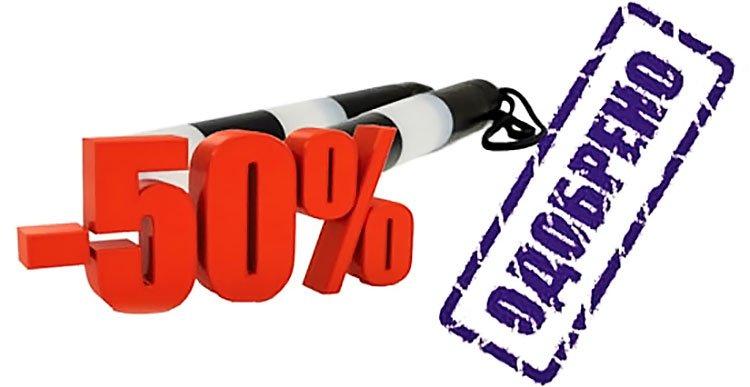 Скидка в 50 % при оплате штрафа ГИБДД  в течение 20 дней